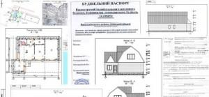 будівельний паспорт об'єкта - будинка, оселі, дачі.