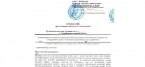 Декларація про готовність об'єкта до експлуатації