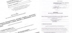 Повідомлення про зміну даних у зареєстрованій декларації про початок виконання будівельних робіт