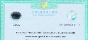 Отримання документів - Свідоцтво про право власності на земельну ділянку