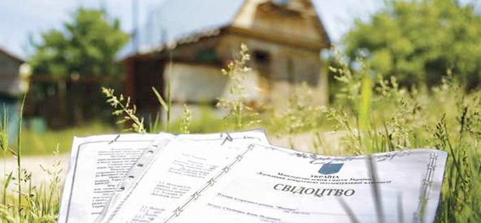 Послуга - Відновлення документів на нерухомість