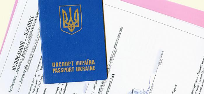 Що таке Будівельний паспорт