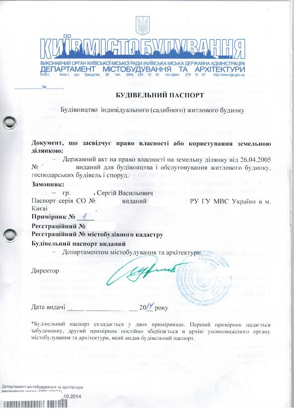 Будівельний паспорт - видача
