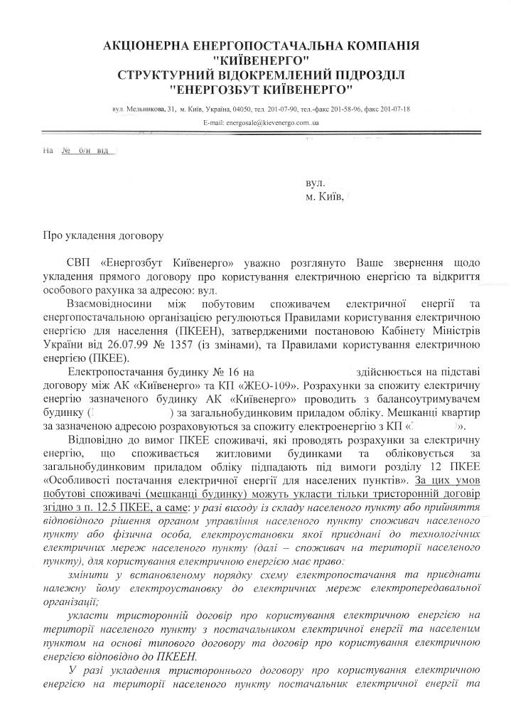 Документ Договір електропостачання - зразок