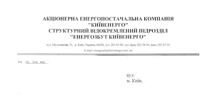 Договір на електропостачання зразок