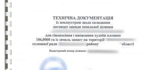 Договір оренди земельної ділянки Київ та область