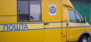 Присвоєння поштової адреси в Києві та області