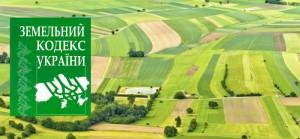Офрмлення Реєстрація земельної ділянки в Державному земельному кадастрі.