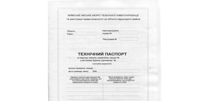 Технічний паспорт на приватний будинок (дачний, садовий будинок)