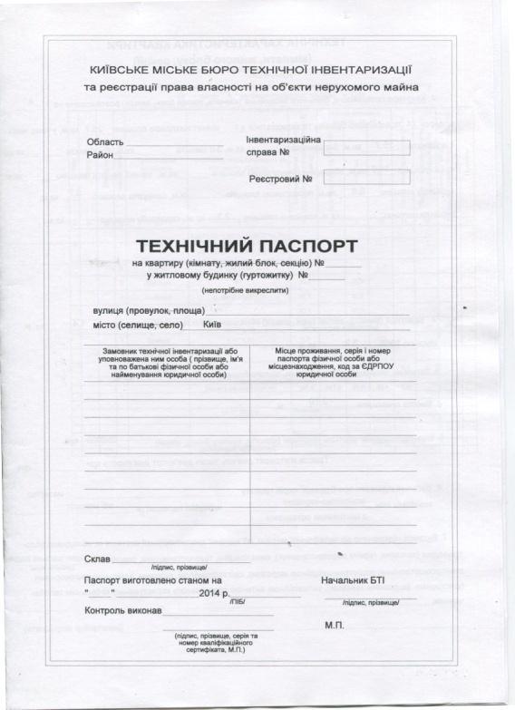 Технічний паспорт - квартира