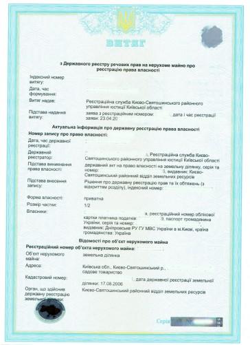 Phfpjr Витяг з Державного реєстру речових прав на нерухоме майно про реєстрацію права власності