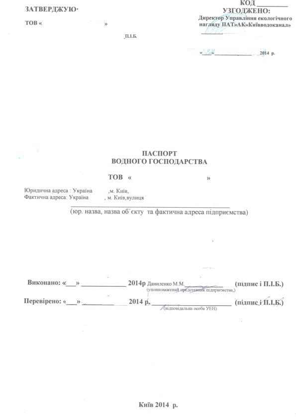 Оформлення, ціна та зразок - Паспорт водного господарства